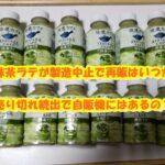 綾鷹抹茶ラテ 製造中止 再販