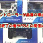 PS4コントローラ 品薄 なぜ